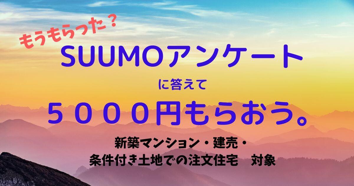 SUUMOアンケートに答えて5000円もらう