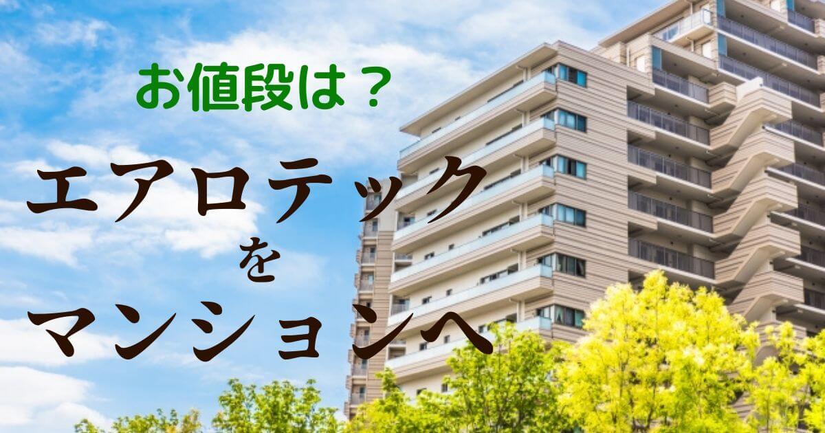 マンションと「エアロテックをマンション値段」の文字