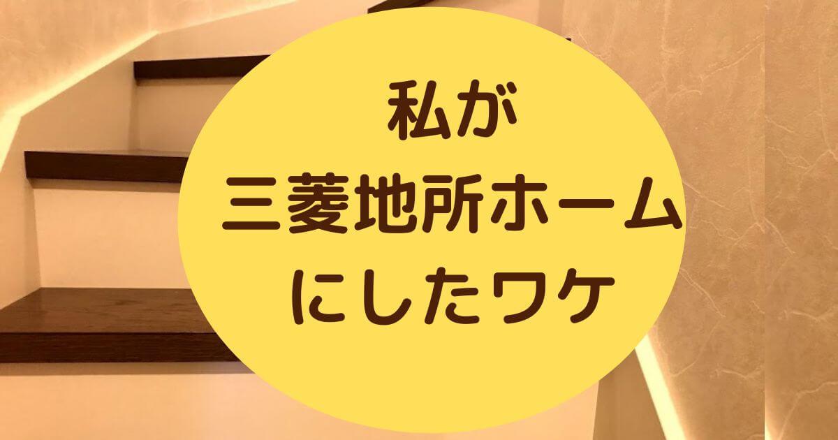 背景に階段「私が三菱地所ホームにした理由」の文字