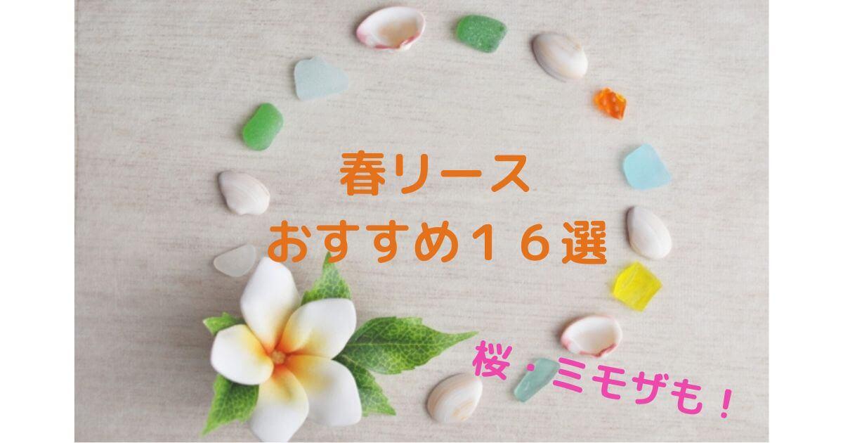 春リースおすすめ16選桜ミモザ母の日プレゼント造花